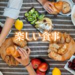 摂食障害(過食症/拒食症)克服は1日3食と他人/世間に合わせた食事が出来る事ではない
